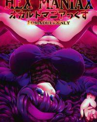 【エロ漫画】ゲンガーに憑りつかれSEXに目覚めるオカルト娘…孕まされるのが快感に【ポケモン】